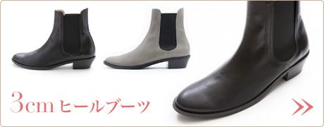 3cmヒールブーツの商品一覧
