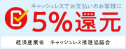 キャッシュレスでお支払いのお客様に5%還元/経済産業省キャッシュレス推進評議会バナー
