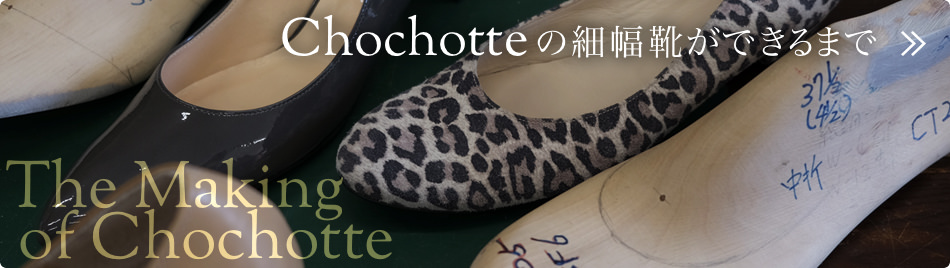 The Making of Chochotte/Chochotteの細幅靴ができるまで