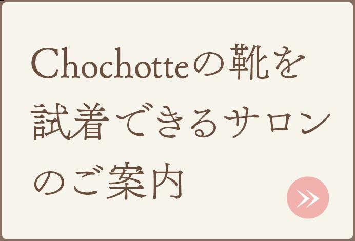 Chochotteの靴を試着できるサロンのご案内
