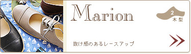 細幅のひも靴 Marionの商品ページへ