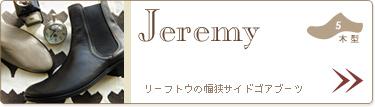 リーフトゥの幅狭サイドゴアブーツJeremy