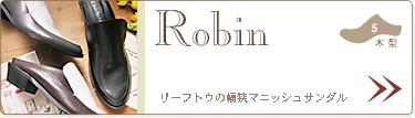 リーフトウの幅狭マニッシュサンダルRobinの商品ページへ