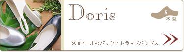 3cmヒールのバックストラップパンプスDoris